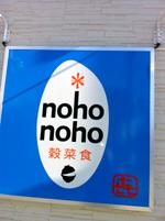 nohonoho20120113.jpg